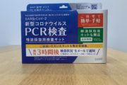 PCR検査受けました